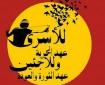 رام الله: دعوات لمظاهرة جماهيرية اسنادًا للأسرى واللاجئين الأربعاء المقبل
