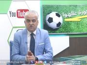 الدوري الفلسطيني مهدد بالإلغاء بسبب الأزمة المالية