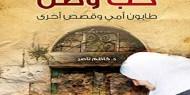 """""""حب وطن"""".. أول الإصدارات الأدبية للدكتور كاظم ناصر"""