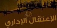 نادي الأسير: سلطات الاحتلال تحول الناشط في قضية الأسرى نواورة للاعتقال الإداري