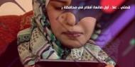 قصتي.. علا أول صانعة أفلام في محافظة رفح