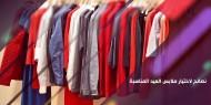 نصائح لاختيار ملابس العيد المناسبة