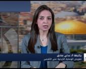 تقويض الوصاية الأردنية على الأقصى
