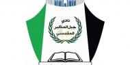 نادي جبل المكبر يقوم بسلسلة زيارات في عمان