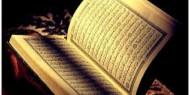 """قاضي قضاة فلسطين يمنع تداول نسخة من """"القرآن الكريم"""""""