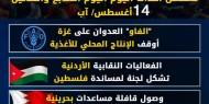 عدوان غزة 2014.. تسلسل أحداث اليوم السابع والثلاثين