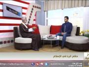 حكم الربا في الإسلام