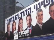 4 أحزاب تطالب بشطب حزب يهودي متطرف وتمنعه من المشاركة