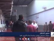 سلطات الاحتلال تواصل سياسة إعدام الأسرى طبيا