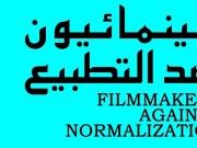 """سينمائيون مصريون يدعون لمقاطعة """"كلوز أب"""" الهادفة للتطبيع الفني مع الاحتلال"""
