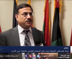 لجنة فلسطين النيابية تبحث قرار السماح للغزيين بالتملك في الأردن