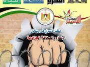 أبو دياك يتمنى قضاء أيامه الأخيرة بجوار والديه.. أبرز عناوين صحف الجزائر فيما يخص الأسرى