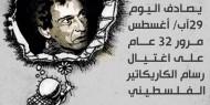 """بعد مرور 32 عامًا.. رحل ناجي العلي ولم يرحل """"حنظلة"""".. (فيديو)"""