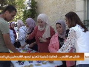 فتش عن القدس.. فعالية شبابية لتعزيز الوجود الفلسطيني في المدينة