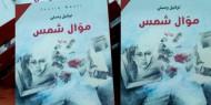 """توقيع رواية """"موال شمس"""" للكاتب توفيق وصفي بغزة"""