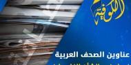ارتفاع وتيرة الاعتداءات الإسرائيلية على الفلسطينيين تتصدر الصحف العربية