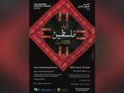 انطلاق مهرجان أيام فلسطين الثقافية نهاية سبتمر الجاري