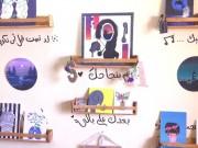 """خريجات ينظمن """"معرض كيان"""" للمشغولات الحرفية والفنية في غزة"""
