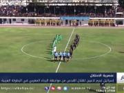 """إسرائيل تحرم لاعبي هلال القدس من لقاء """"المغربي"""" في البطولة العربية"""