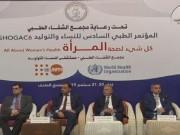 """""""صحة المرأة"""" في المؤتمر الطبي السادس بقطاع غزة"""