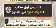 """صفحات من تاريخ """"الثورة الفلسطينية"""".. أبو جهاد يدشن مكتب """"فتح"""" في الجزائر"""