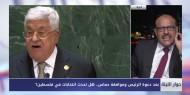 بعد دعوة عباس وموافقة حماس.. هل تحدث انتخابات في فلسطين؟