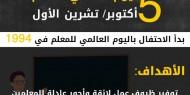 حماة العقول ومحاربو الجهل.. اليوم العالمي للمعلم