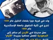 الشهيد ماجد أبو شرار.. الوطن فكرة والثورة لا تموت