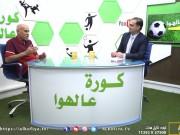 المنتخب السعودي يحل ضيفا على فلسطين في زيارة تاريخية