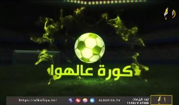 الفدائي يفرط بالفوز أمام السعودية