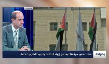 د. عوض.. الإنتخابات العامة هي طريق الخروج من المأزق الفلسطيني الراهن