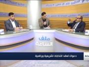 دعوات لعقد انتخابات تشريعية ورئاسية