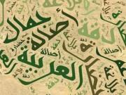 اللغة العربية هي الثالثة في أستراليا