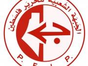 """""""الشعبية"""" تطالب المجتمع الدولي بتحمل مسؤولياته إزاء القصف الإسرائيلي لدمشق"""