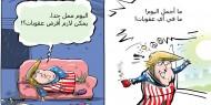 عقوبات ترامب؟