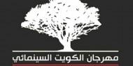 بالأسماء   الأفلام الفائزة في مهرجان الكويت السينمائي