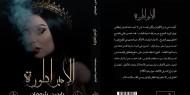 """الكاتبة الفلسطينية ناردين شومان تشارك بـ""""الإمبراطورة"""" في معرض القاهرة للكتاب"""