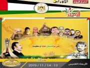 """الذكرى الـ15 لاستشهاد """"أبو الأسرى"""" ياسر عرفات.. في ملحق """"صوت الأسير"""" بالصحف الجزائرية"""
