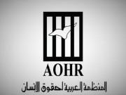 المنظمة العربية لحقوق الإنسان تدين قرار الخارجية الأمريكية حول الاستيطان