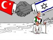 التعاون التركي الاسرائيلي على حساب القضية الفلسطينية!!!