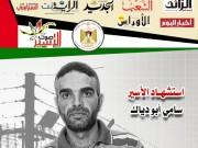 صوت الأسير: استشهاد الأسير سامي أبو دياك
