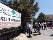 إدارة جامعة بيرزيت تقرر إخلاء الحرم الجامعي حتى إشعار آخر