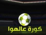 الشاطئ يختتم معسكره التدريبي بالأردن وعينه على مواصلة المنافسة على لقب الدوري الممتاز.