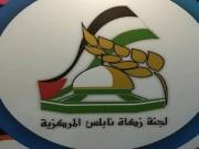 استقالة رئيس لجنة زكاة نابلس