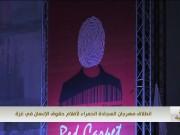 انطلاق مهرجان السجادة الحمراء لأفلام حقوق الإنسان في غزة