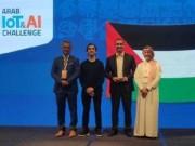 فلسطين تحصد المركز الأول في تحدي العرب لإنترنت الأشياء