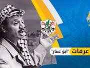 خاص|| د. الفرا: أبو عمار أرسى دعائم الديمقراطية وتداول السلطة