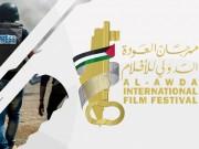 صور|| إعلان جوائز مهرجان العودة الدولي للأفلام نهاية ديسمبر