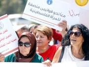 تظاهرة في رام الله تطالب بإقرار قانون حماية الأسرة من العنف