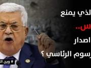 خاص بالصور|| #وين_المرسوم.. حملة إلكترونية لمطالبة الرئيس عباس بإصدار قرار الانتخابات
